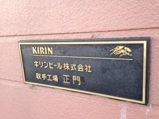 キリン.JPG